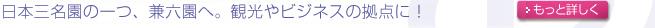 日本三名園の一つ、兼六園へ。観光やビジネスの拠点に!