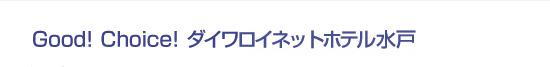 Good! Choice! ダイワロイネットホテル水戸