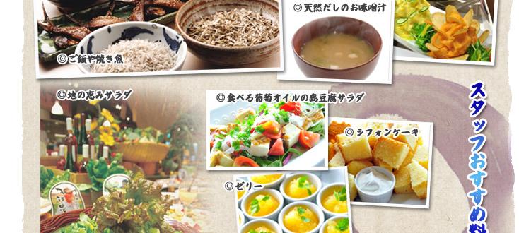 野の葡萄の朝ごはん 夏のおすすめ料理は、沖縄らしい食べる葡萄オイルの島豆腐サラダ、夏ゼリー、シフォンケーキとお子様も喜ぶメニュー