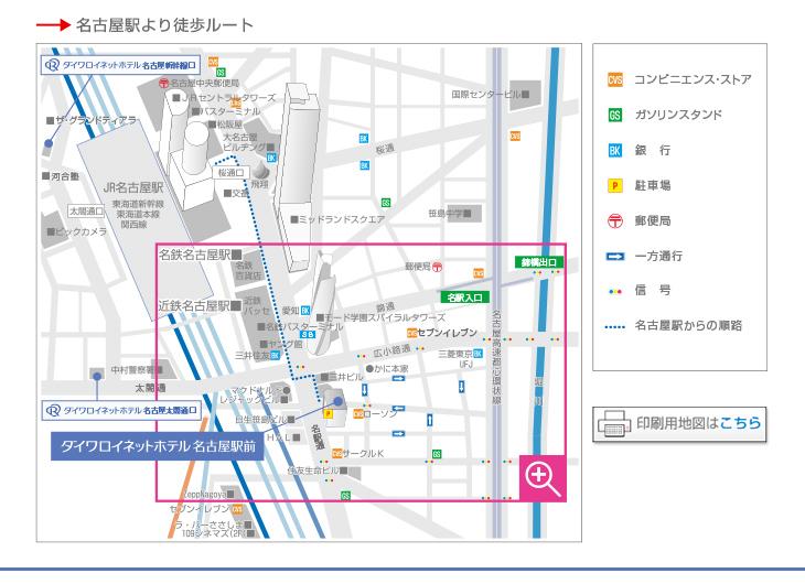 名古屋駅より徒歩ルート