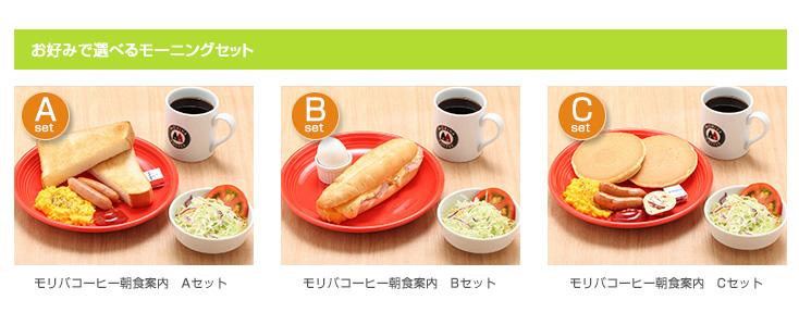 モリバコーヒー3種類のプレートからお選びいただけます。