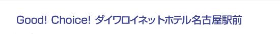 Good! Choice! ダイワロイネットホテル名古屋駅前