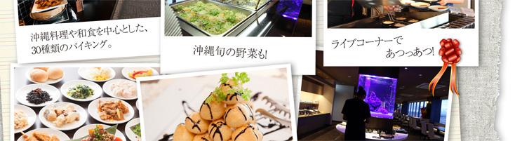 沖縄料理や和食を中心とした30種類のバイキング、ライブコーナーも!
