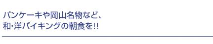 11月1日(日)リニューアル 和・洋バイキングの朝食を!!