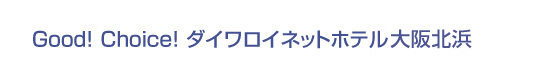 Good! Choice! ダイワロイネットホテル大阪北浜