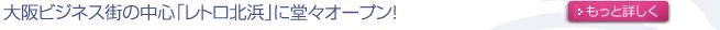 大阪ビジネス街の中心「レトロ北浜」に堂々オープン!