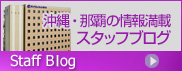 Twitter始めました。沖縄で「日常」をつぶやきます。
