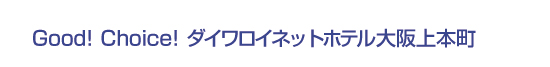 Good! Choice! ダイワロイネットホテル大阪上本町