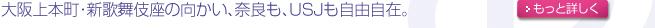 新歌舞伎座の向かい、奈良もUSJも自由自在