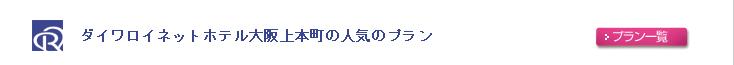 ダイワロイネットホテル大阪上本町の人気のプラン