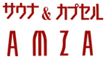 大阪難波のカプセルホテル サウナ&カプセル AMZA(アムザ)