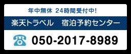 ご宿泊予約はこちら 楽天トラベル宿泊予約センター 050-2017-8989