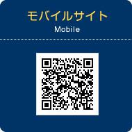 携帯電話からも予約出来ます。