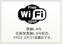 無線LAN FREE Wi Fi spot