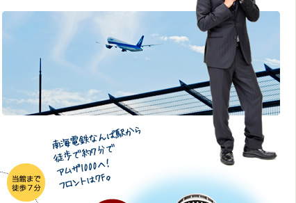 関西国歳空港に到着