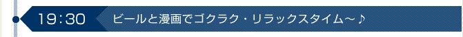 ビールと漫画でゴクラク・リラックスタイム〜♪