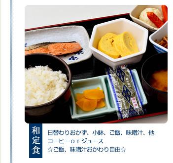 アムザの朝ごはん 和定食