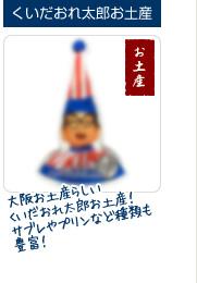 おすすめお土産 くいだおれ太郎大阪