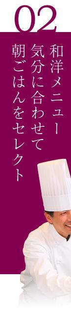 和洋70種類、気分に合わせて朝ごはんをセレクト。