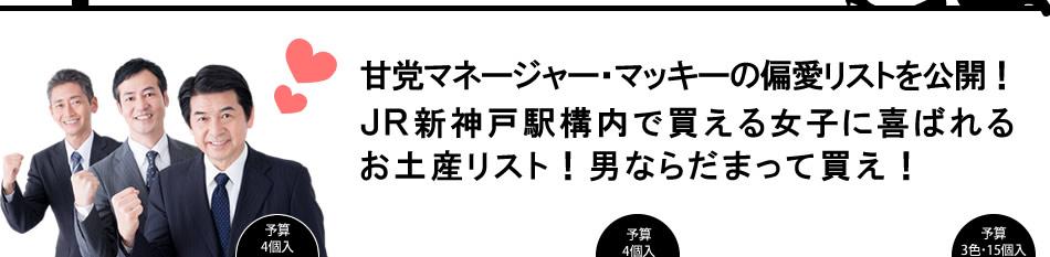 甘党マネージャー・マッキーの偏愛リストを公開!アントレマルシェ JR新神戸駅構内で買える女子に喜ばれるお土産リスト!男ならだまって買え!