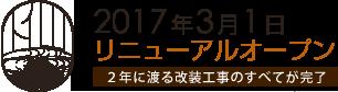 2015年9月リニューアル
