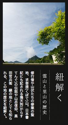 紐解く 霊山と里山の歴史