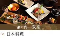 日本料理Japanese Dining SOBO
