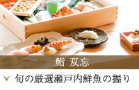 日本料理 Japanese Dining SOBO