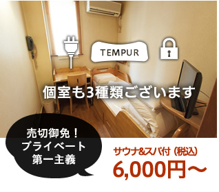 個室も3種類ございます。売切御免!プライベート第一主義 サウナ&スパ付(税込み)5,200円〜