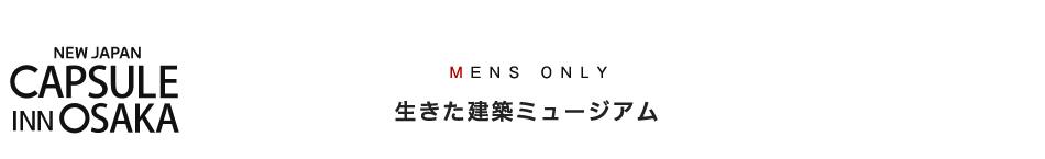 生きた建築ミュージアム カプセルイン大阪