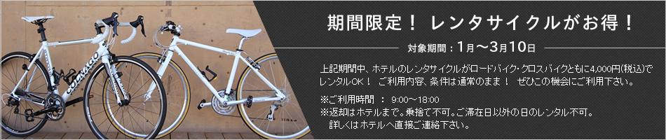 期間限定! レンタサイクルがお得!