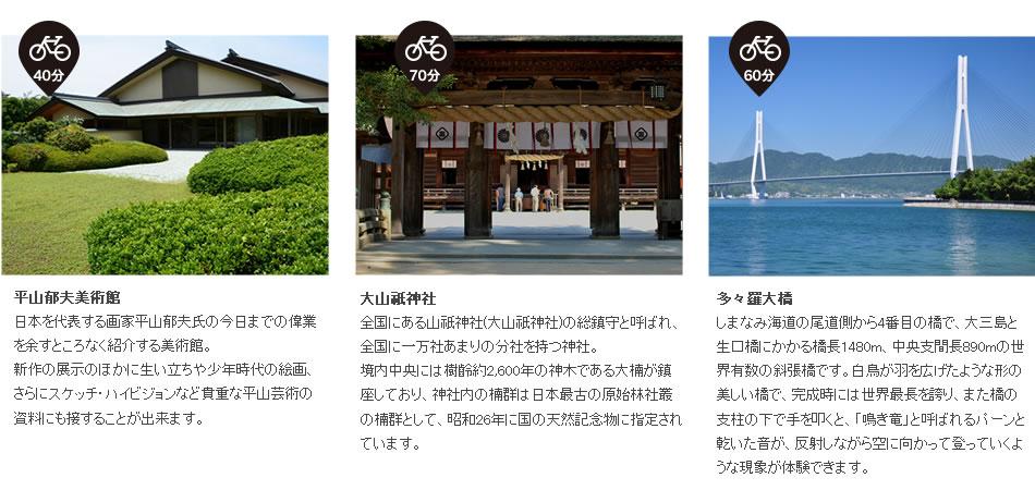平山郁夫美術館、大山祇神社、多々良大橋しまなみを走る