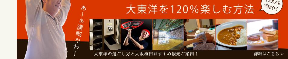 大東洋を120%楽しむ方法 大東洋の過ごし方と大阪梅田おすすめ観光ご案内!