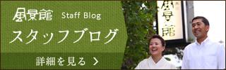 風景館 スタッフブログ