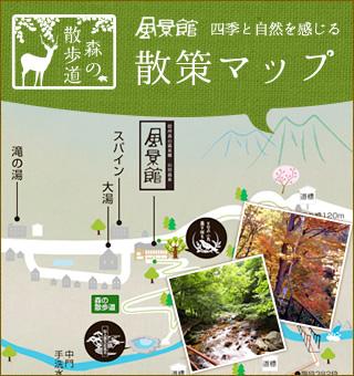 風景館 四季と自然を感じる 散策マップ