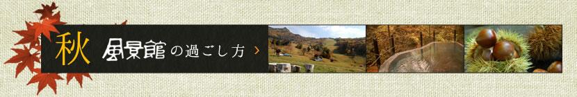 風景館の過ごし方 秋の信州、紅葉染まる高山村を楽しむ!