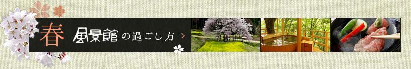 風景館の過ごし方 春の信州、芽生えの春を謳歌する高山村を楽しむ!