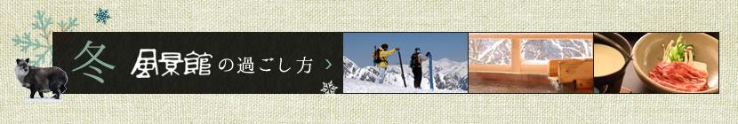 風景館の過ごし方 冬の信州、白銀舞い落ちる高山村を楽しむ!