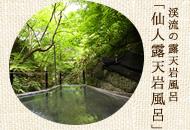 渓流の露天岩風呂「仙人露天岩風呂」
