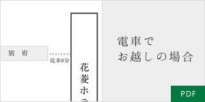 電車でお越しの場合 PDF