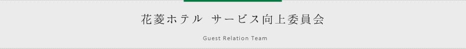 花菱ホテル サービス向上委員会