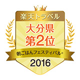 楽天トラベル朝ごはんフェスティバル2016