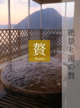 絶景と湯の贅 贅 Room