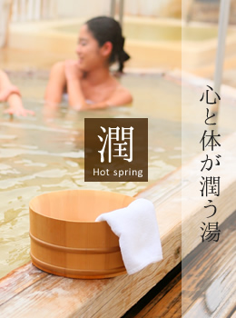 心と体が潤う湯 Hot spring
