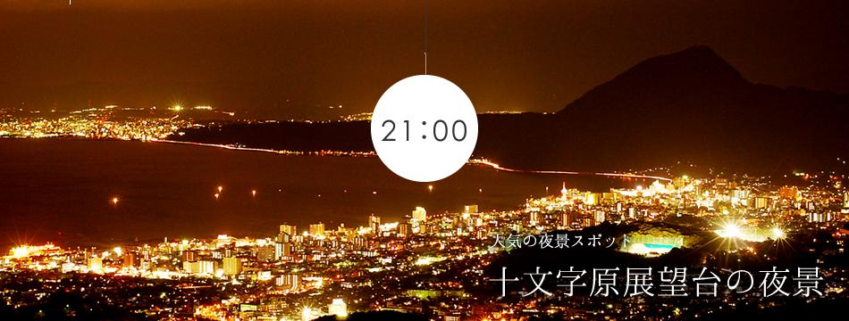 人気の夜景スポット 十文字原展望台の夜景を楽しもう。
