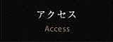 アクセスと周辺感光
