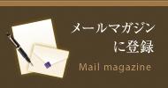 メールマガジンに登録