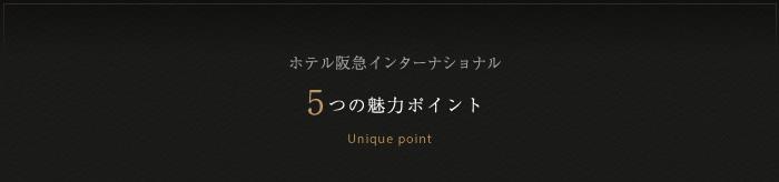 ホテル阪急インターナショナル 5つの魅力ポイント