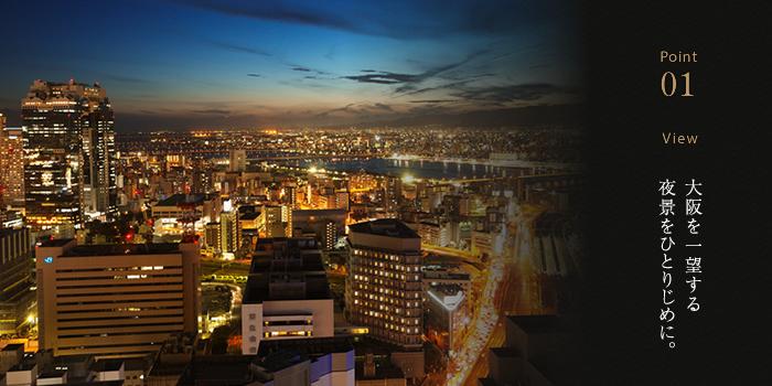 Point 01 View 大阪を一望する夜景をひとりじめに。