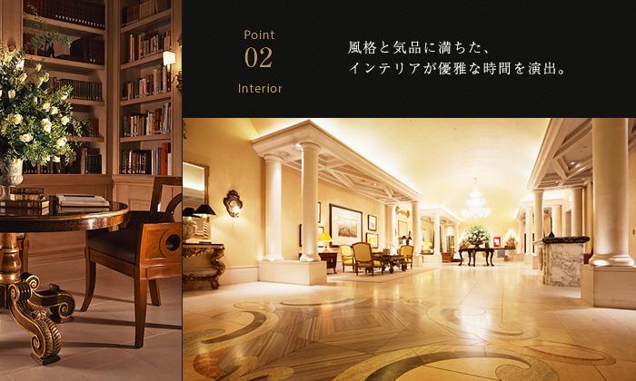 Point 02 Concept 風格と気品に満ちた、インテリアが優雅な時間を演出。